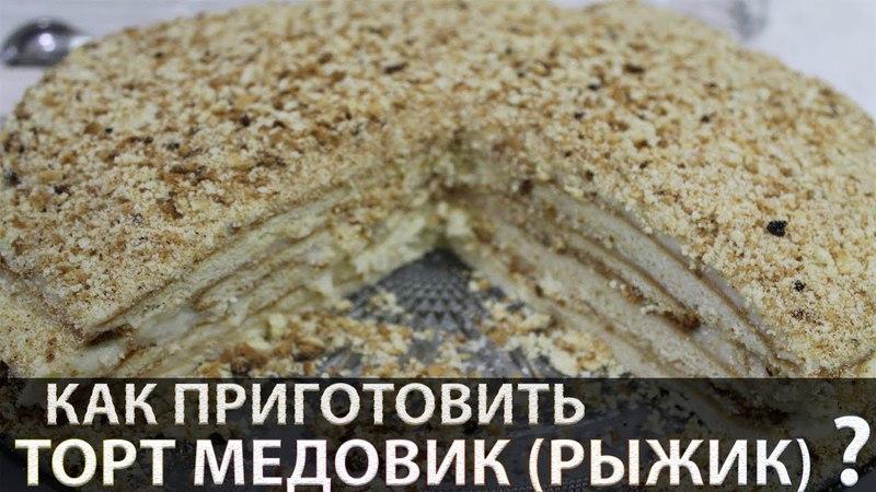 Торт Торт медовик Торт рыжик Как приготовить торт медовик Крем для торта Рецепт торта смотреть онлайн без регистрации