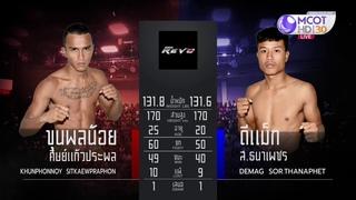 ศึกท่อน้ำไทยลุมพินี TKO ล่าสุด 16 มีนาคม 2562 Muaythai HD 🏆