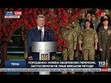 8 мая 2018 Порошенко принял участие в акции Первая минута мира