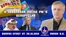 Валерий Пякин. О заявлении посла РФ в Белоруссии