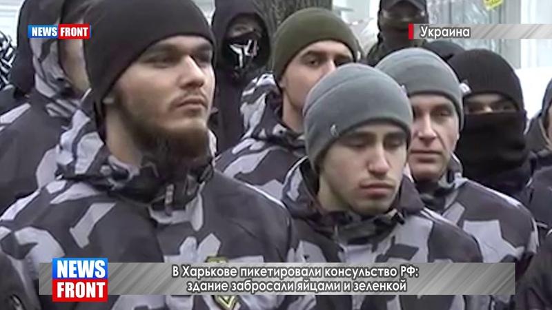 В Харькове пикетировали консульство РФ: здание забросали яйцами и зеленкой