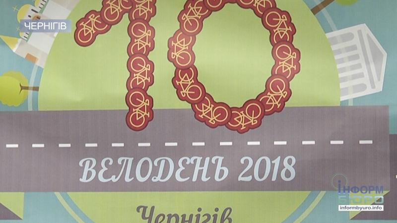 Чернігів готується побити черговий рекорд на ювілейному Велодні