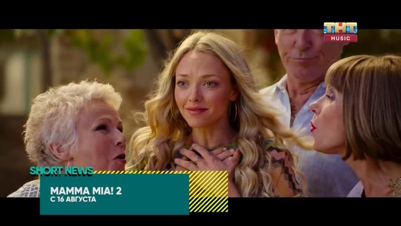 SHORT NEWS | Кино: Долгожданный мюзикл «Mamma Mia! 2» стартует в прокате