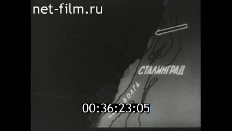 СТАЛИНГРАД. (1943)