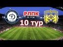 FIFA 19 Profi Club РЛПК 18 сезон Дивизион 3 Dynamo NecroRaisers 10 тур
