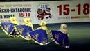 Церемония закрытия II Российско Китайских зимних игр в Уфе