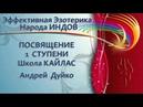 Посвящение 1 ступени Школа Кайлас Андрей Дуйко