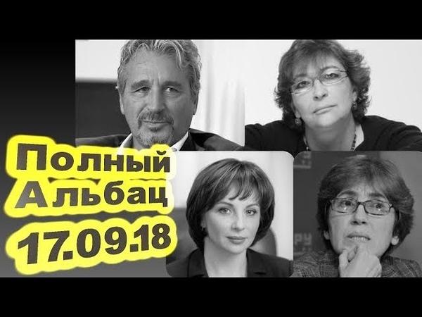 ♐Полный Альбац - Как прожить, если живешь не в Москве 17.09.18♐
