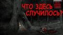 Игра Настоящие хоррор страшилки Часть 3 / Real Horror Stories Ultimate Edition
