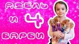 Адель играет в куклы Барби. Adele plays Barbie