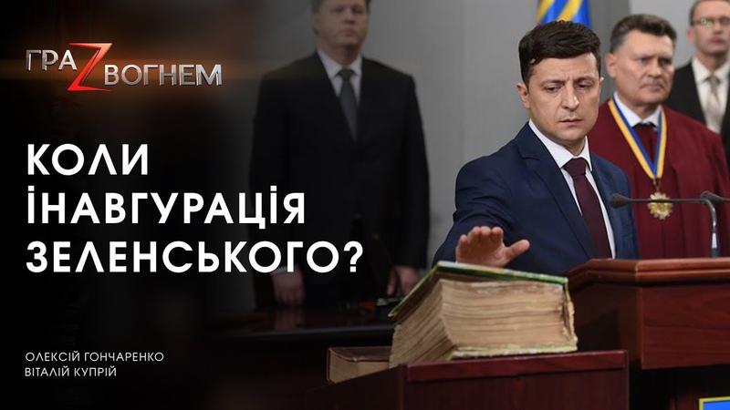 Інавгурація Зеленського: Коли отримає булаву обраний Президент?   ток-шоу «Гра Z вогнем» 13.05.19