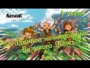 Артур и минипуты - Загадочное исчезновение Великого Меча S1S4 Arthur et les minimoys - РУС САБ