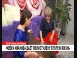 Флёра Иванова дает полиэтилену вторую жизнь