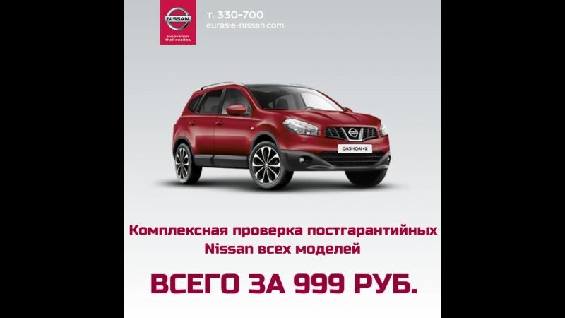 Комплексная проверка вашего Nissan всего за 999р.!