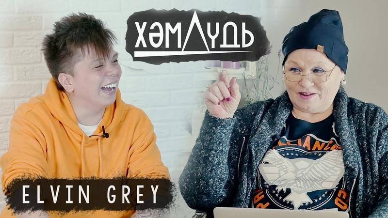 ХӘМДҮДЬ. Elvin Grey армия 2018.05.04, өйләнү һәм Салават турында
