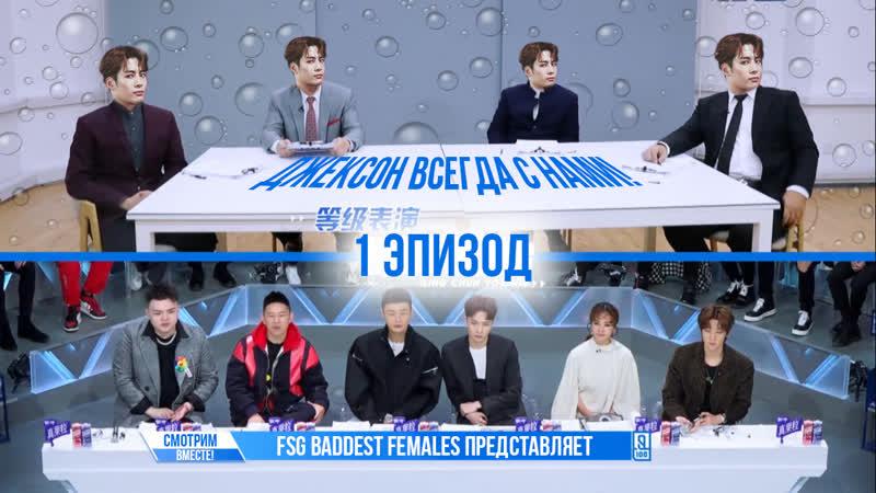 FSG Baddest Females Idol Producer S2 Молодость всегда с тобой эп 1 Полная версия рус саб