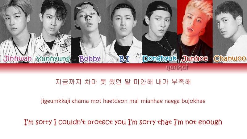 IKON - Apology (지못미) (Color Coded Han Rom Eng Lyrics)   by YankaT
