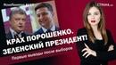 Крах Порошенко Зеленский президент Первые выводы ЯсноПонятно 119 by Олеся Медведева