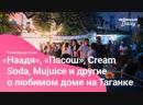 Powerhouse 5 лет «Наадя», «Пасош», Cream Soda, Mujuice и другие о любимом доме на Таганке