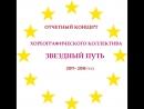 Отчетный концерт Хореографического коллектива Звездный путь 2018 г.