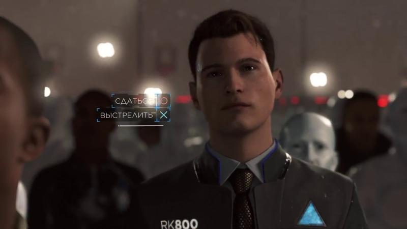 Коннор меняет решение в последний момент (Detroit: Become Human)