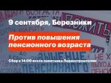 Обращение «Гражданского надзора» к главе города Березники, депутатам городской думы и березниковцам