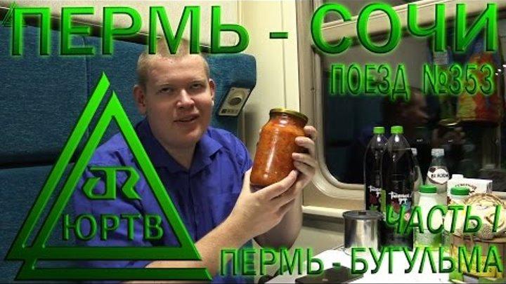 ЮРТВ 2016: Поездка на поезде №353 Пермь - Адлер. Часть 1. От Перми до Бугульмы. [№0192]
