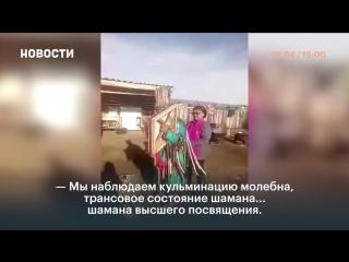 Шаманы на службе «Единой России»