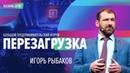 Игорь Рыбаков | Форум «ПЕРЕЗАГРУЗКА» | Казань 2018 | Университет СИНЕРГИЯ | Рыбаков Фонд