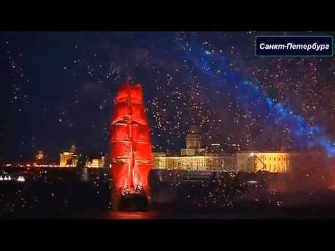АЛЫЕ ПАРУСА! САЛЮТ ПИРОТЕХНИЧЕСКОЕ ШОУ. Scarlet Sails pyrotechnic show! St. Petersburg