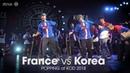 Франция разъебала France vs Korea popping stance x KOD World Finals 2018
