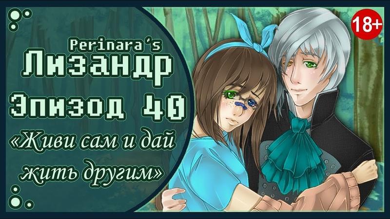 Сладкий флирт 40 эпизод Лизандр
