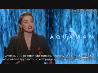 Интервью Эмбер Хёрд для Blacktree.tv (русские субтитры)