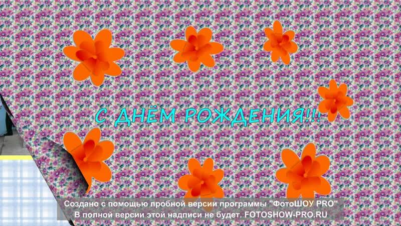 ПОЛИНУ С ДНЮХОЙ!
