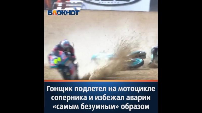 Чешский гонщик Якуб Корнфеил наехал на мотоцикл итальянца Энеа Бастиянини во время гонки Moto3 во Франции и избежал аварии