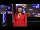 Тайны Чапман. Живая и мёртвая (31.05.2018) HD