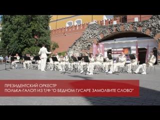 Президентский оркестр - Полька-галоп из т/ф