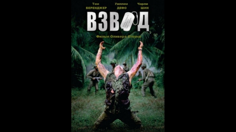 Взвод 1986 Platoon реж Оливер Стоун