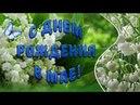 С Днем рождения в мае Красивое поздравление Видео открытка