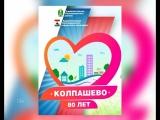 2 сентября состоится празднование 80-летия Колпашева. Анонс мероприятий в День города