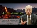 Апокалипсис. Запретная книга или почему не читают в храме Алексей Ильич Осипов