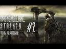Прохождение S.T.A.L.K.E.R. Тень Чернобыля - 2: Подземелья Агропрома