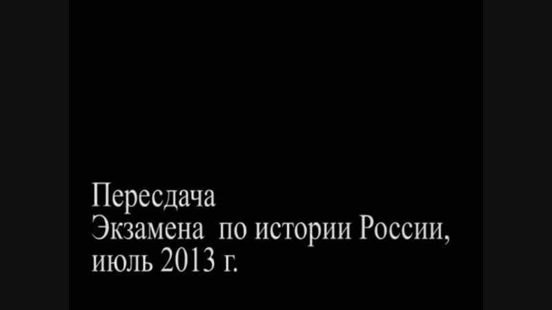 Тупорылые манкурты — Студентка РГГУ из Волгограда о Сталинградской битве (экзамен по истории, июль 2013)