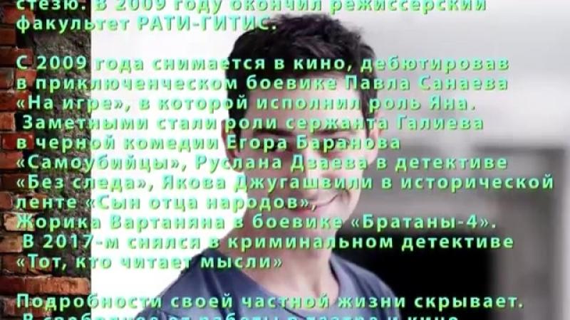 Нодар Сирадзе ЛИЧНАЯ ЖИЗНЬ сериал Тот, кто читает мысли Менталист