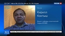 Новости на Россия 24 • На Украине открыли дело против 94-летнего ветерана Великой Отечественной