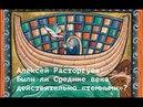 Были ли Средние века действительно «темными»? Алексей Расторгуев. Лекция