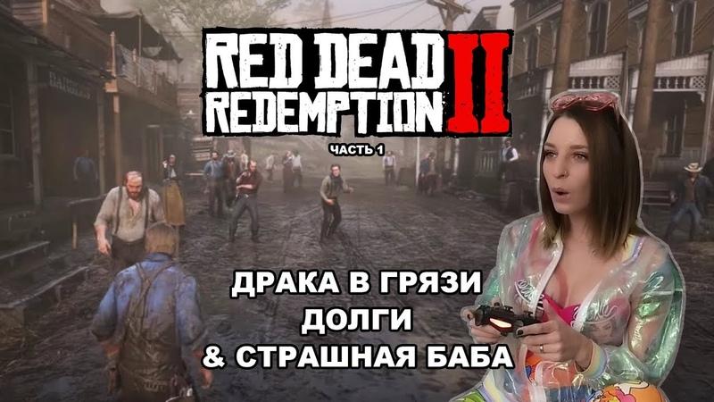 Red Dead Redemption 2 - Часть 1: Драка в грязи, долги и страшная баба. (RDR2 Let's Play)
