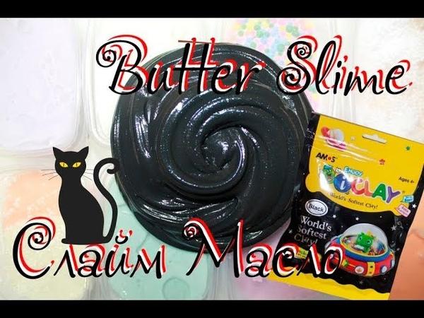 Как сделать слайм Баттер Слайм (Масло Слайм) с I-Clay/ Butter Slime with I-Clay/ 与我黏土的黄油黏液
