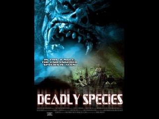 Смертельные твари / Deadly Species. 2002. Перевод DVO. VHS