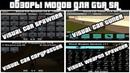 Обзоры GTA SA модов Визуальный спавнер машин тюнер машин копировальщик машин спавнер оружия